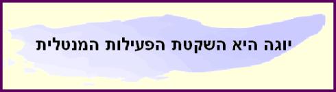 Patanjali Hebrew