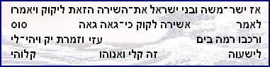Shirat Ha-Yam 3