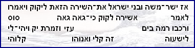 Shirat Ha-Yam 4