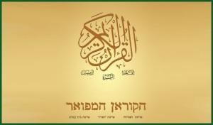 hebrew-quran