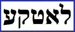 latke-yiddish